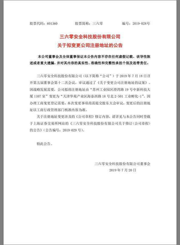 因战略发展需要 360公司迁至天津