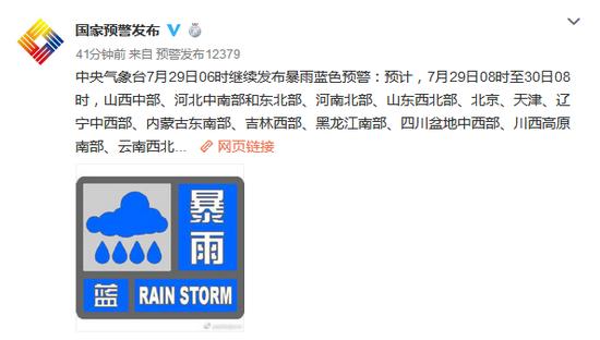 北京暴雨最新消息 北京暴雨严重吗详细情况介绍 北京未来天气如何