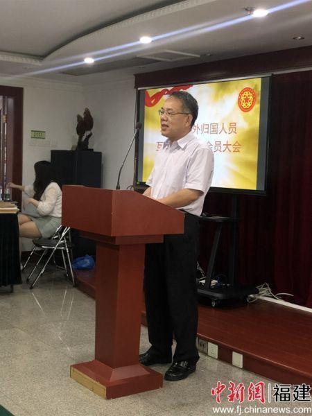 福建省海外归国人员互助发展协会在福州成立