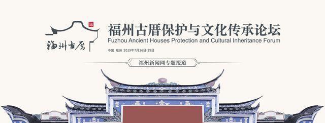 清华大学国家遗产中心主任吕舟:福州保护历史文化遗产呈现可喜变化