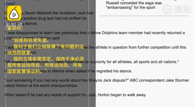 霍顿回应队友涉药说了什么 霍顿:我感到非常失望