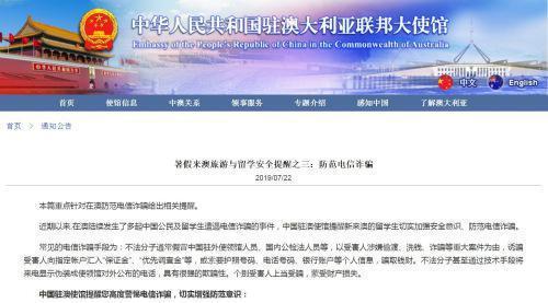 澳洲发生多起中国公民遭电信诈骗案使馆吁防范