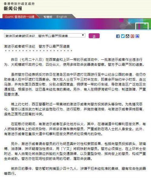 香港警方拘捕49人怎么回事?香港警方为什么拘捕49人事件详情曝光