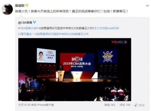 易建联发文祝贺王少杰和其余入选的年轻球员。
