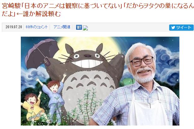 宫崎骏锐评日本动画缺乏观察 滋生了仿佛�懂了水元波御宅一族