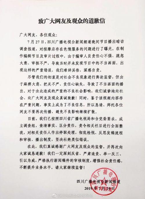 四川电视台道歉事件始末 四川电视台为什么道歉说了什么全文曝光