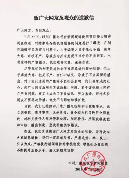 四川电视台道歉怎么回事?四川电视台道歉事件来龙去脉原因曝光