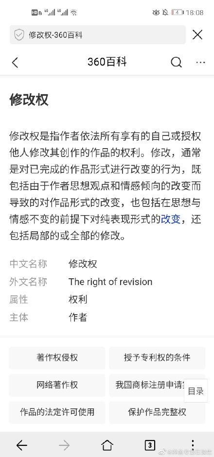晋江修文收费了,作者修改自己的文章还要付费
