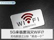 """5G来临要消�^�那���c�R聚而去灭WiFi?无线数据之父�大了眼睛称""""笑话一个"""""""
