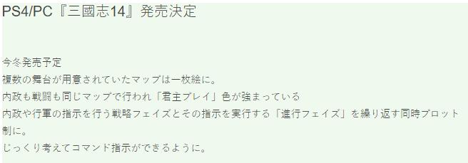 光荣《三国志14》曝光 将于今冬登陆PS4/PC