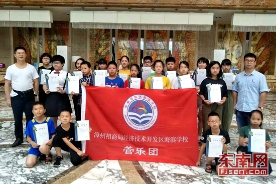 漳州一学校管乐队获首届管乐艺术大赛乐团组金奖