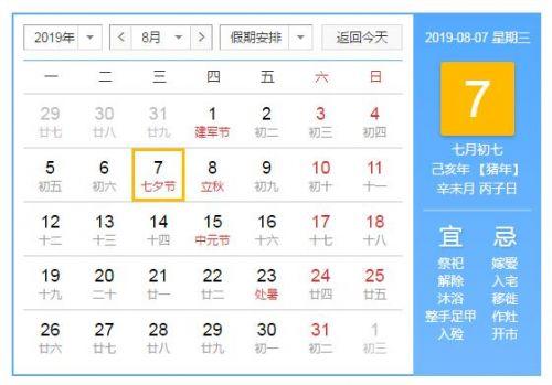 2019七夕节新历时间是什么时候