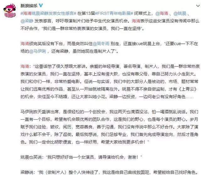 海清回应演员宣言怎么跟何林回事?一番话道出多少地方不就知道了辛酸