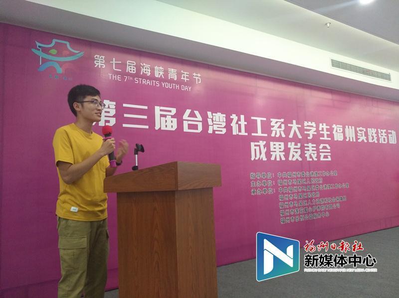 第三届台湾社工系大学生福州实践活动成果发布