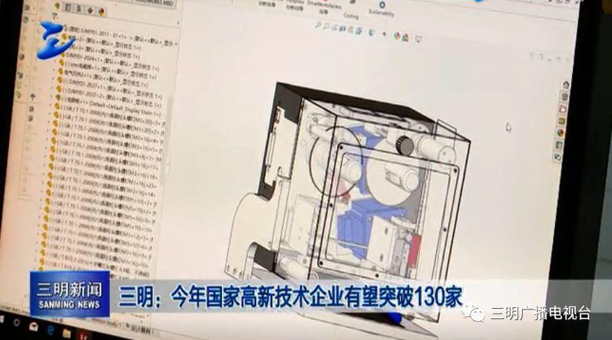 三明:今年國家高新技術企業有望突破130家
