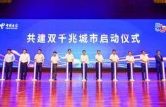 """福州打造全省首个""""5G+光宽""""双千兆示范城市"""