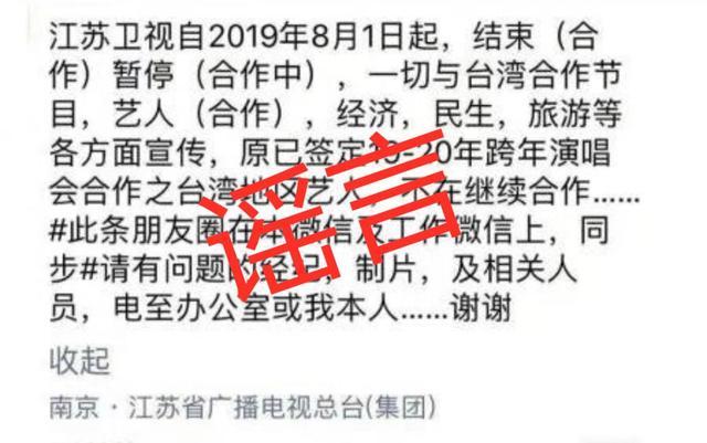 """刚刚,江苏卫视辟谣""""暂停与台湾艺人合作"""",但绿媒已经……"""