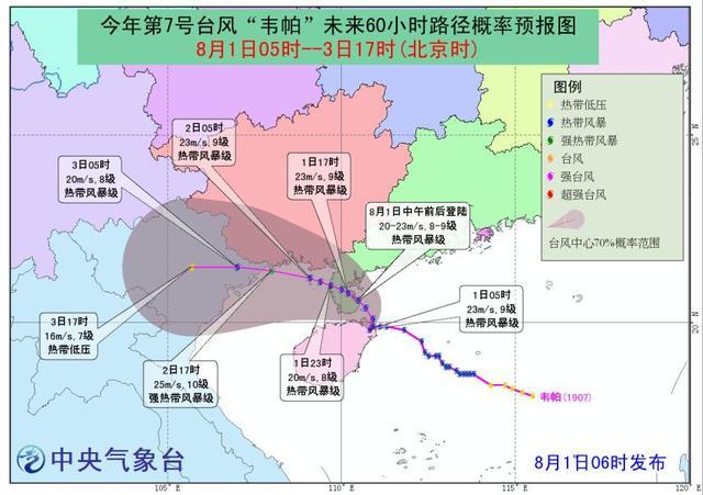 台风韦帕登陆海南 大到暴雨即将到来