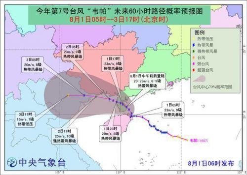 台风韦帕登陆海南详细情况实时路径影响大吗?2019台风最新消息