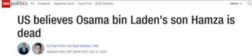 CNN:美方相信奥萨马·本·拉登之子已死