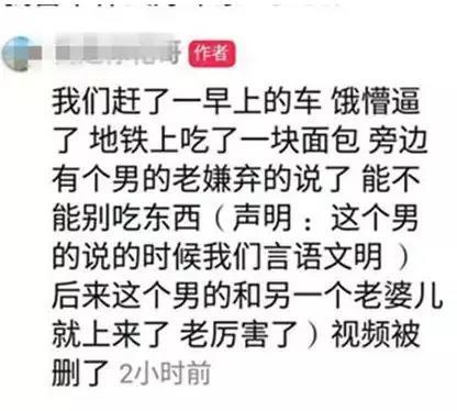 网传游客青岛地铁吃东西引发骂战 视频传上网后惹众怒