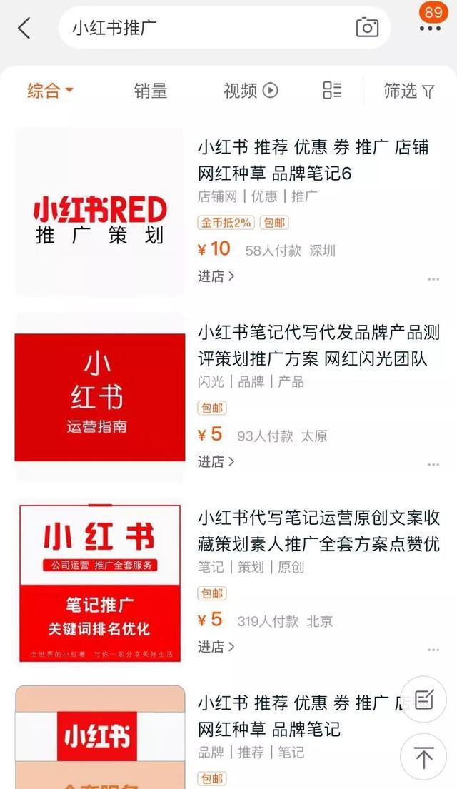 小红书App被下架,回应来了
