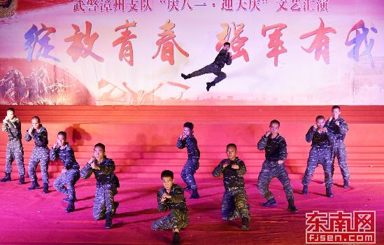 """庆""""八一"""" 武警漳州支队举办文艺汇演活动"""