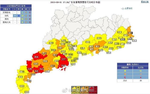 """广东首个台风!""""韦帕""""登陆湛江!暴雨还在"""