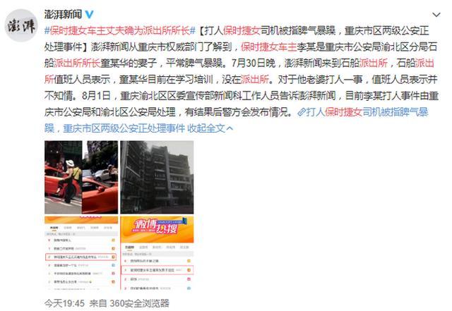 重庆市公安局要求成立调查组:彻查保时捷女车主及其丈夫