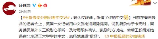 王毅夸奖外国记者中文好详细新闻介绍?王毅夸奖外国记者中文详情曝光