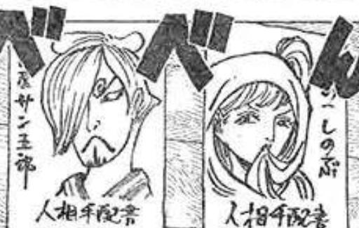 海贼王漫画951话:和之国颁布魔性悬赏令,凯多VS大妈,霸气炸裂天空