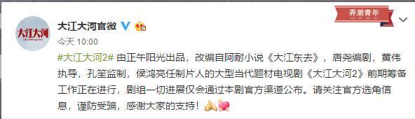 大江大河210月开机 王凯董子健回归感情线或有变化