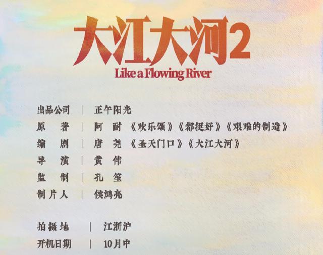 大江大河2什么时候出 宋运辉和雷东宝会有哪些变化