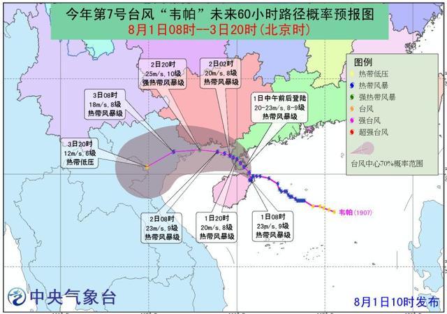 台风韦帕再次登陆最新消息 台风韦帕再次登陆最新实施路径图曝光