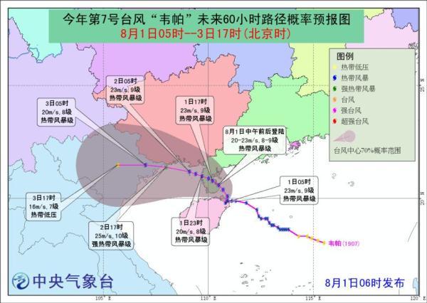 台风韦帕再次登陆详细新闻介绍?台风韦帕路径实时发布,韦帕台风最新消息