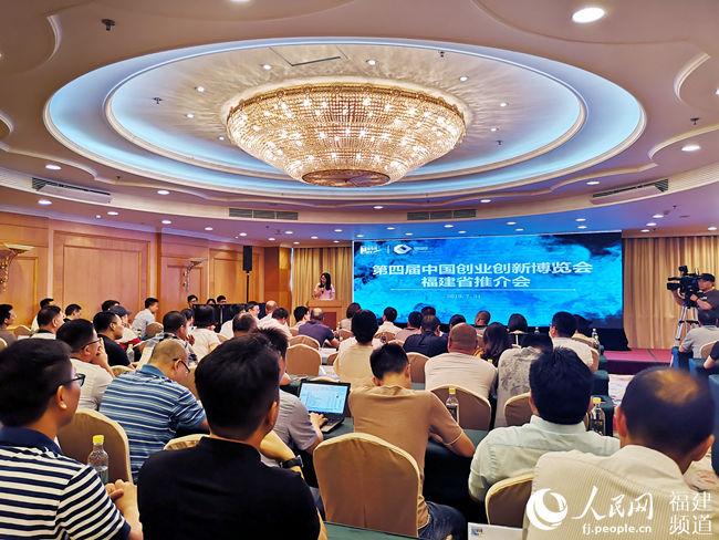 第四届中国创业创新博览会向福建企业发出邀请