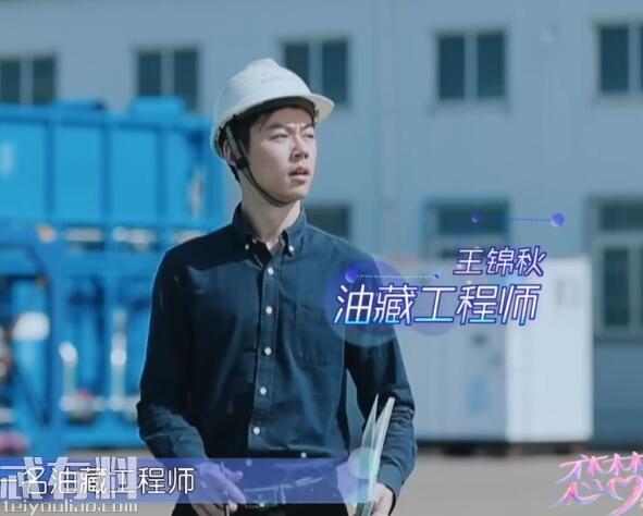 恋梦空间2王锦秋个人资料职业介绍 王锦秋喜欢的人是谁