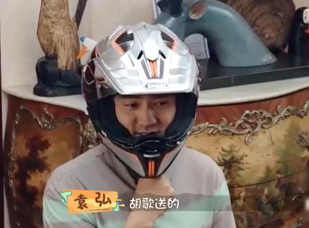 """袁弘称摩托车头盔是""""前妻""""胡歌送的"""