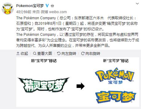 宝可梦公司宣布改名 中文LOGO将同步变更