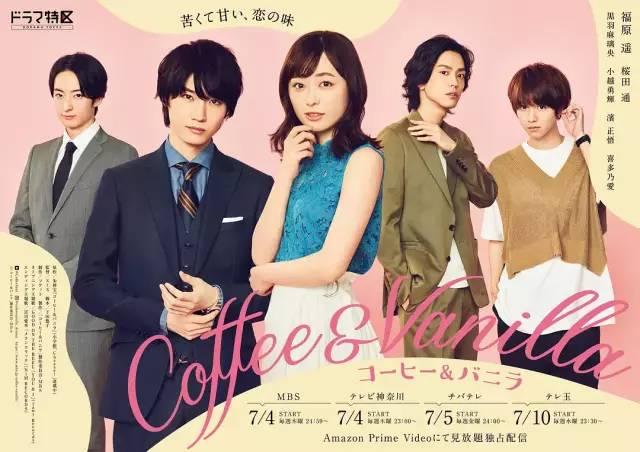 电视剧咖啡遇上香草哪里可以看 咖啡遇上香草剧情详解甜到酥的剧