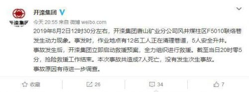 開灤集團礦井事故詳細新聞介紹?開灤集團礦井事故最新情況7人死亡