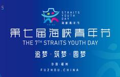 海青节将向台湾青年发全国首批电子竞技项目裁判员证书