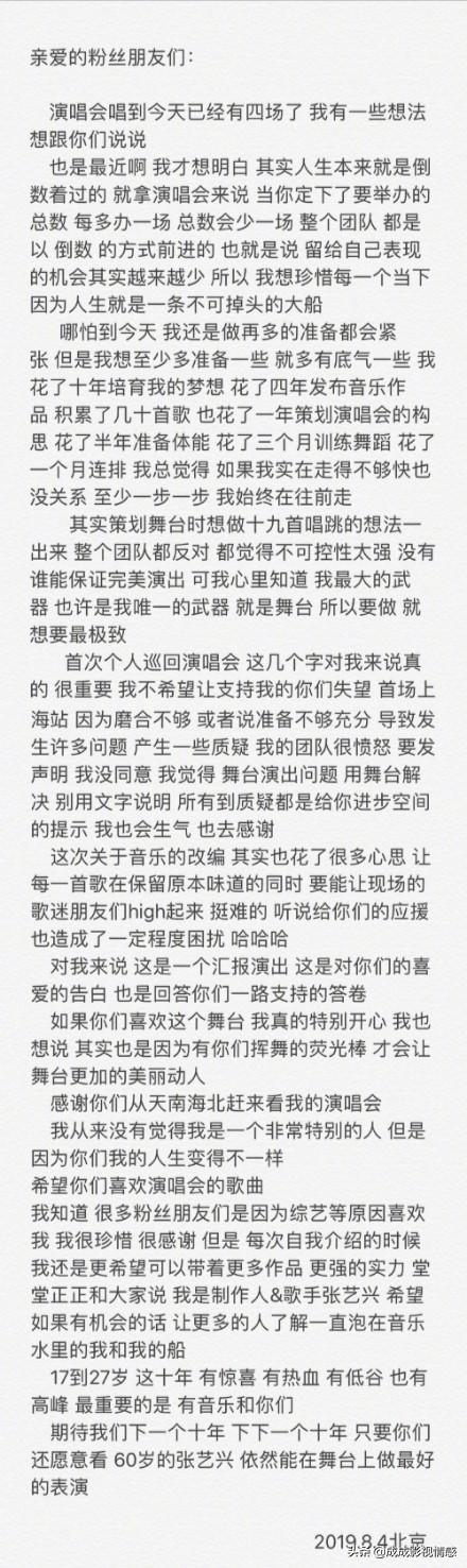 张艺兴深夜发文回应演唱会假唱风波:所有质疑都是给你进步的提示