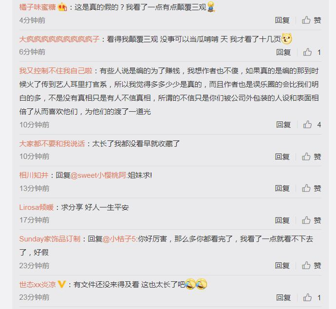 娱乐八卦资讯国际明星中国发微博有推手代写犯重罪