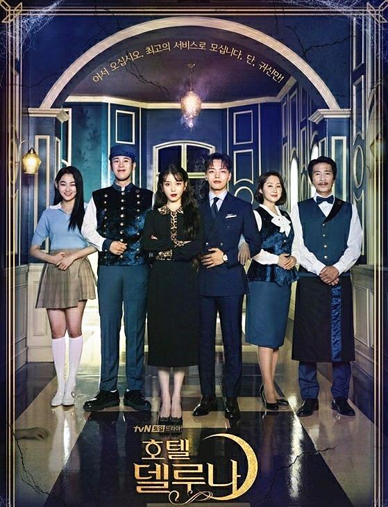 德鲁纳酒店第13-14集剧情介绍 德鲁纳酒店大结局是什么?