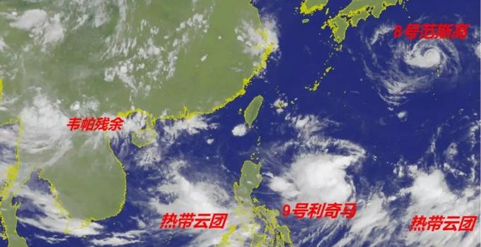 第8号、第9号双台风最新消息!对福州的影响是……