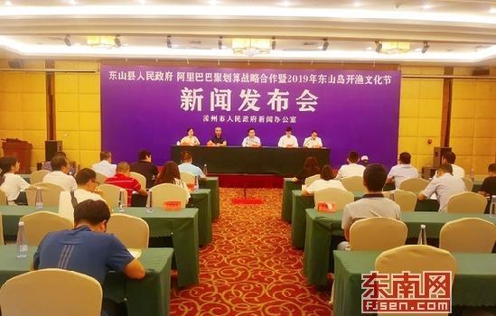 """""""互联网+新渔港"""" 东山岛开渔文化节8月16日举办"""