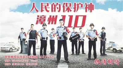 《人民的保护神——漳州110》专题片央视今晚首播