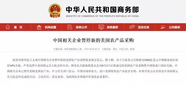 暂停美农产品采购详细新闻介绍?中国为什么暂停美农产品采购?