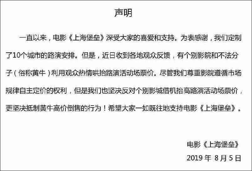 鹿晗千元电影票 引发网友热议